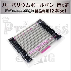 ハーバリウムボールペン 替え芯  プリンセススタイル製品専用 12本セット|princess-factory