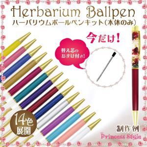 ハーバリウムボールペン キット 手作り ペン 本体のみ 只今 替え芯プレゼント中|princess-factory