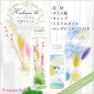 ご自宅で手軽にハーバリウムがお楽しみいただけるキットです。 花材の量と長さをお好みで調整し、洗って乾...