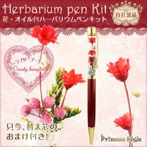 ハーバリウムボールペンキット 花材 オイル付き 手作りキット 花束モチーフ ラブリーブーケ|princess-factory
