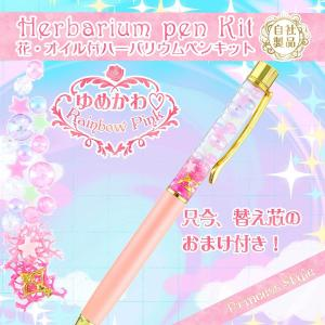 ハーバリウムボールペンキット 花材 オイル付き 手作りキット ゆめかわ レインボー|princess-factory