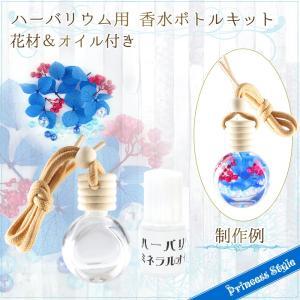 ハーバリウム用 香水ボトルキット 丸型ガラス瓶 花材 オイル付き princess-factory