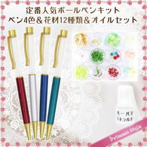 ハーバリウム ボールペン キット ペン4色 花材セット オイル付き 定番人気 セット|princess-factory