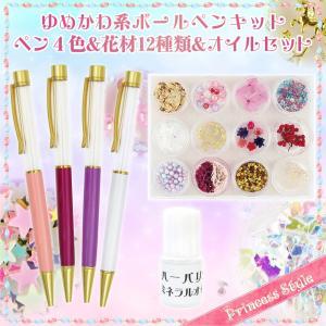 ハーバリウム ボールペン キット ペン4色 花材セット オイル付き ピンク パープル パステル ゆめかわ セット|princess-factory