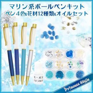 ハーバリウム ボールペン キット ペン4色 花材セット オイル付き ブルー マリン系 セット|princess-factory