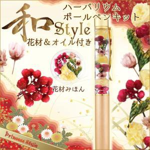ハーバリウムボールペンキット 花材 オイル付き 手作りキット 和style|princess-factory