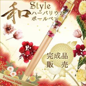 ハーバリウムボールペン 完成品 替え芯付き 送料無料 和style プレゼント 誕生日|princess-factory