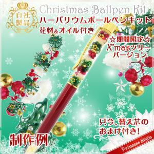 ハーバリウムボールペンキット クリスマスツリーバージョン 花材 オイル付き|princess-factory