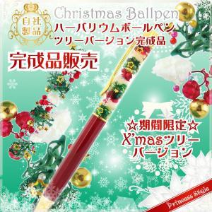 ハーバリウムボールペン 完成品 替え芯付き クリスマスツリーバージョン 送料無料  プレゼント 誕生日|princess-factory