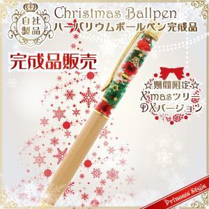 ハーバリウムボールペン 完成品 替え芯付き  クリスマスツリーバージョンDX 送料無料  プレゼント 誕生日|princess-factory