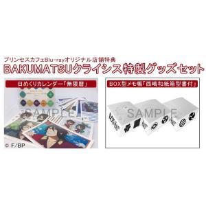 予約 BAKUMATSUクライシス イキザマコンプリート Blu-ray 2019年8月28日 発売予定 〔 グッズ 〕 princesscafe 02
