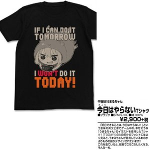 予約 干物妹!うまるちゃん 今日はやらないTシャツ ブラック L 発売日:2020年12月中 グッズ 1015 princesscafe