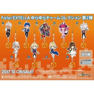 Fate/EXTELLA フェイト エクステラ ゆらゆらチャームコレクション 第2弾 〔BOX販売〕 〔 グッズ 〕|princesscafe