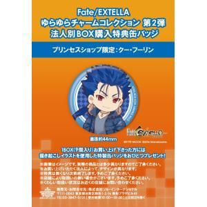 Fate/EXTELLA フェイト エクステラ ゆらゆらチャームコレクション 第2弾 〔BOX販売〕 〔 グッズ 〕|princesscafe|06