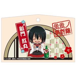 TVアニメ「炎炎ノ消防隊」 正月 絵馬 新門紅丸|princesscafe