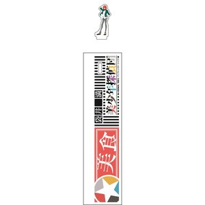 美少年探偵団 アクリルスタンド付き15cm定規(袋井 満)|princesscafe