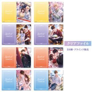 恋とプロデューサー クリアファイル ※ブラインド販売 グッズ|princesscafe