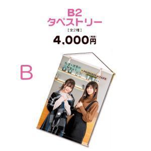 竹達・沼倉の初ラジ! B2タペストリーB|princesscafe