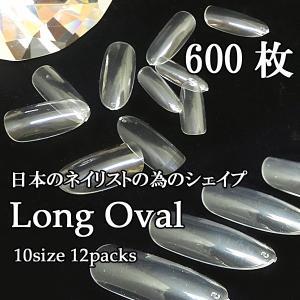 ネイルチップ【大量】高品質 ロングオーバル 【美しい形】約600枚セット チップ 付け爪