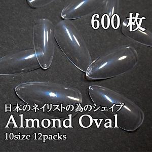ネイル チップ ネイルチップ 付け爪 クリア アーモンドオーバル セット 600枚