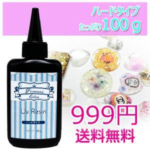 UVレジン液 レジン液 65g ハード ハイコスパレジン レジンクラフト用 れじんえき 定形外