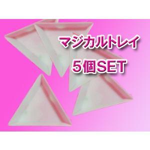 あると便利 デコパーツ入れ 三角皿 イライラ解消 ネイル ネイルツール