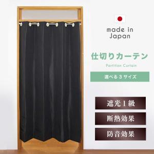 ・生地裏面に樹脂を染み込ませることで防音・断熱・遮光能力を高めたシールドコーティングカーテン生地の室...