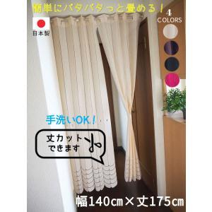 ・キレイに折りたためる人気の間仕切カーテン! ・お部屋の間仕切り・のれんやカーテン代わりにいかがでし...