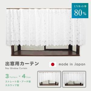 出窓カーテン 出窓用おしゃれレースカーテン 日本製 UVカット付 4サイズ スソ形状3種類の写真