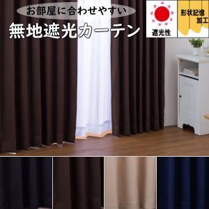 カーテン 遮光 遮光カーテン 断熱 遮熱 無地 厚地 形状記憶加工 安い フルダル 幅150cm 丈200cm 1枚入