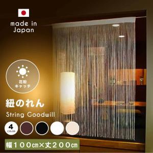 ひものれん コードスクリーン ストリングカーテン 日本製 花粉ほこりキャッチ加工済み 幅100cmx丈200cm ベージュ 黒 ブラウン 白