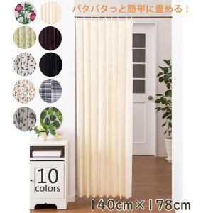 のれん アコーディオンカーテン 間仕切カーテン 日本製 アイボリー ブラック ブラウン 幅140cm...