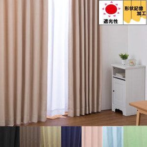 サイズオーダー カーテン 遮光カーテン オーダーカーテン 無地 形状記憶加工 幅70cm〜100cm...