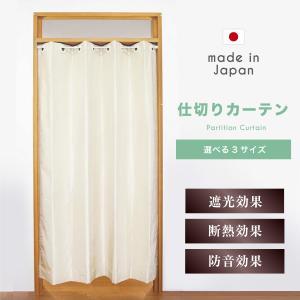 仕切りカーテン のれん 断熱 防音 1級遮光シールド 節電 省エネ 日本製 リベルテ アイボリー 幅140cm×丈175cm 1枚入