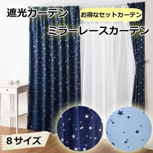 カーテンセット 4枚組 1級遮光カーテン 断熱 星柄 幅100cm×丈200cm2枚 ミラーレースカーテン 幅100cm×丈198cm2枚