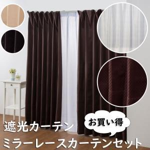 カーテンセット 2枚組 遮光カーテン 形状記憶加工 色3色  幅150cm×丈178cm1枚 ミラーレースカーテン 幅150cm×丈176cm1枚