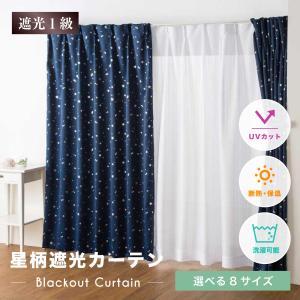 ・なめらかな感じの厚地生地で作られたブルー系の遮光カーテンでカーテン表面に散りばめられた星が良いア...
