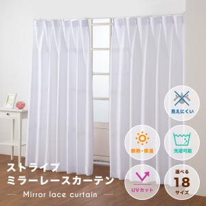 カーテン ミラーレースカーテン サイズ多数 18サイズ UV...