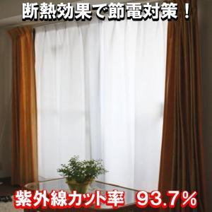 ポイント最大17倍! ミラーレースカーテン UVカット 日本製 高機能 ウルトラミラーレースカーテン 幅100cm×丈198cm 2枚入りの写真