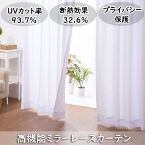 ミラーレースカーテン UVカット 日本製 高機能 ウルトラミラーレースカーテン 幅100cm×丈88cm 2枚入り