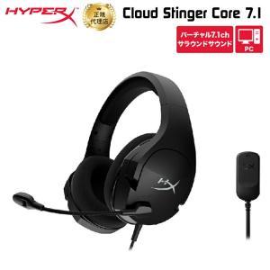 (在庫限り)キングストン HyperX Cloud Stinger Core 7.1 ゲーミングヘッ...