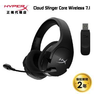 キングストン HyperX Cloud Stinger Core Wireless 7.1 ワイヤレ...