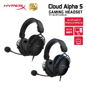キングストン HyperX Cloud Alpha S  ゲーミングヘッドセット (ブルー) HX-...