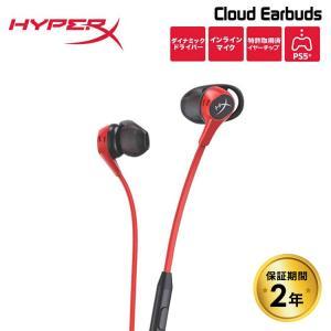 キングストン HyperX Cloud Earbuds ゲーミングイヤホン レッド PS5対応 HX-HSCEB-RD Kingston 2年保証 イヤフォン イヤホン マイク イヤホンマイク 両耳|PrincetonDirect PayPayモール店