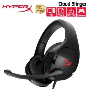 キングストン HyperX Cloud Stinger ゲーミングヘッドセット HX-HSCS-BK...