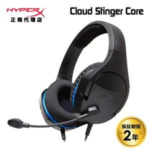 キングストン HyperX Cloud Stinger Core ゲーミングヘッドセット オーディオ...