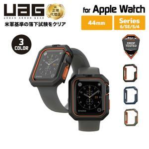 UAG Apple Watch 44mm(Series 6/SE/5/4)用 CIVILIANケース UAG-AWLCCシリーズユーエージー シビリアン カバー 保護ケース 耐衝撃 アップルウォッチ|PrincetonDirect PayPayモール店