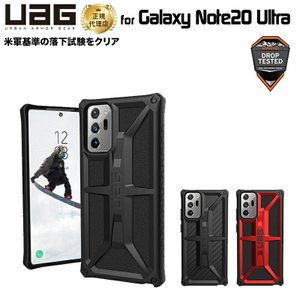 UAG Galaxy Note20 Ultra用 MONARCHケース(プレミアム構造) 全3色 耐衝撃 UAG-GLXN20ULT-Pシリーズ ユーエージー サムスン ギャラクシー モナーク PrincetonDirect PayPayモール店