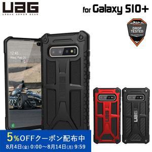 (在庫限り)UAG SAMSUNG Galaxy S10+用 Monarchケース(プレミアム構造) 全3色 耐衝撃 UAG-GLXS10PLS-Pシリーズ ギャラクシー S10+ ケース ギャラクシー PrincetonDirect PayPayモール店