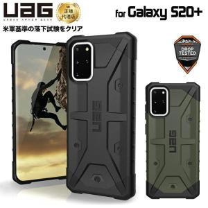 UAG Galaxy S20+用 PATHFINDERケース スタンダードタイプ 全2色 耐衝撃 UAG-GLXS20PLSシリーズ ユーエージー サムスン ギャラクシー 頑丈 PrincetonDirect PayPayモール店